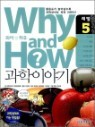 Why and How �����̾߱� 5