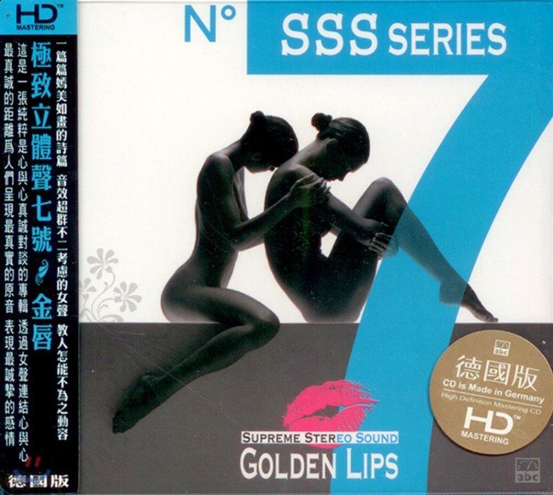 ABC 레이블 고음질 재즈 음악 모음집 (Supreme Stereo Sound 7: Golden Lips)