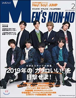 Men's NONNO(メンズノンノ) 2019年2月號