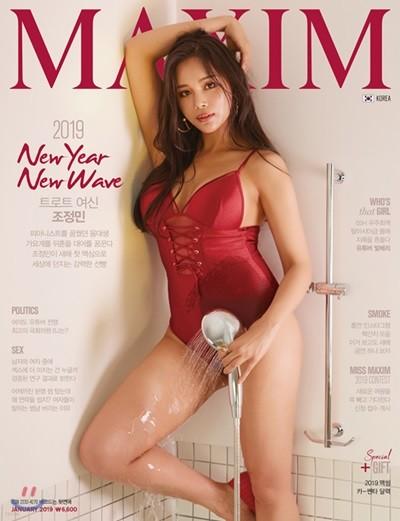 맥심 MAXIM A형 (월간) : 1월 [2019]