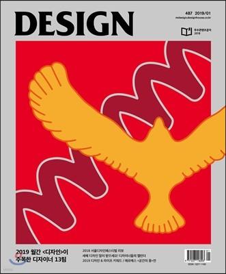 Design 디자인 (월간) : 1월 [2019]
