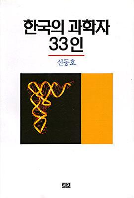 한국의 과학자 33인