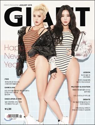 크레이지 자이언트 CRAZY GIANT A형 (월간) : 1월 [2019]