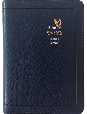 성서원 Slim만나성경 (개역개정/새찬송가/특미니/색인/지퍼/네이비)