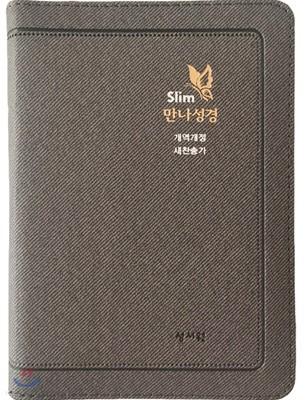 성서원 Slim만나성경 (개역개정/새찬송가/특미니/색인/지퍼/그레이)