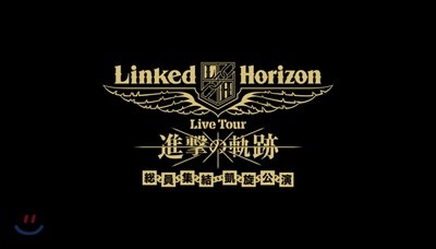 Linked Horizon (링크드 호라이즌) - Linked Horizon Live Tour 『진격의 궤적』 총원집결 개선공연 [초회한정반]