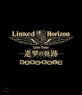 Linked Horizon (링크드 호라이즌) - Linked Horizon Live Tour 『진격의 궤적』 총원집결 개선공연 [일반반]