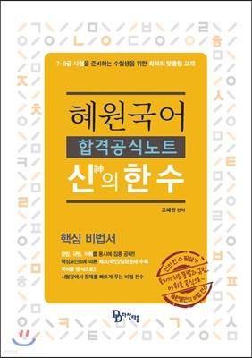 2019 혜원국어 신의 한 수 합격공식노트