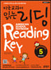 �̱����� �д� ���� Reading Key Preschool ��������� 5