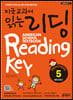 미국교과서 읽는 리딩 Reading Key Preschool 예비과정편 5