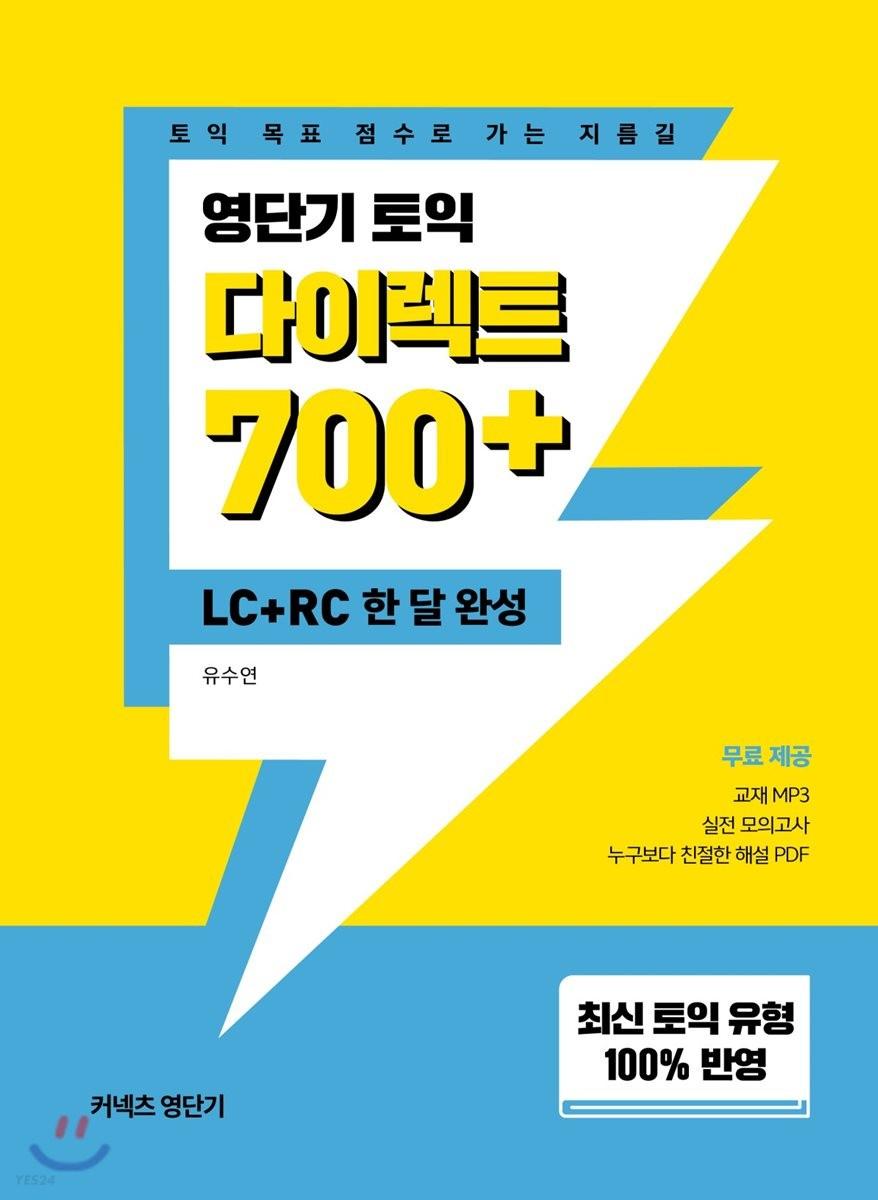 영단기 토익 다이렉트 700+ LC+RC 한 달 완성