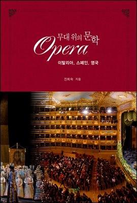 무대 위의 문학 오페라 1