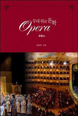 무대 위의 문학 오페라 2
