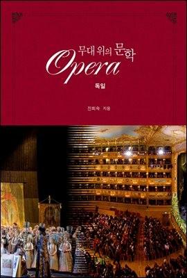 무대 위의 문학 오페라 3