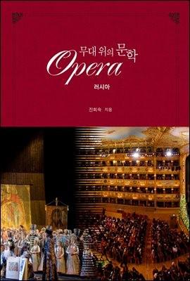 무대 위의 문학 오페라 4