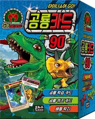 공룡메카드 공룡 카드 90