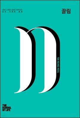 끌림 - 알랭 드 보통 인생학교 new 시리즈 07
