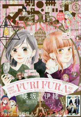 別冊マ-ガレット 2019年2月號
