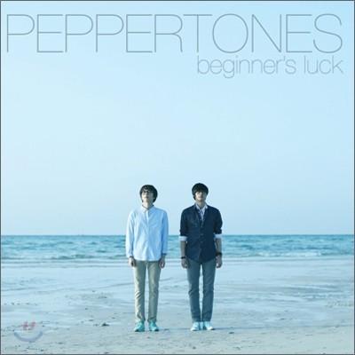페퍼톤스 (Peppertones) 4집 - Beginner's Luck