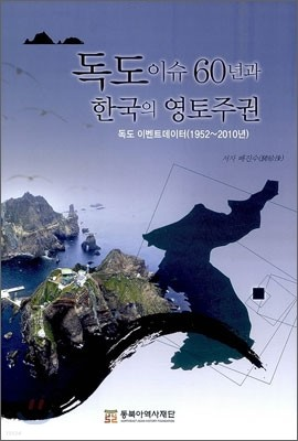 독도 이슈 60년과 한국의 영토주권