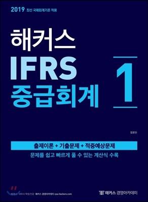 2019 해커스 IFRS 중급회계 1