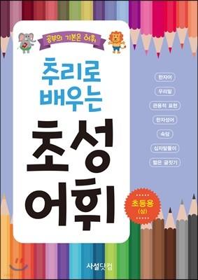추리로 배우는 초성 어휘 초등용 상