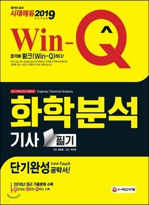 2019 Win-Q 화학분석기사 필기 단기완성