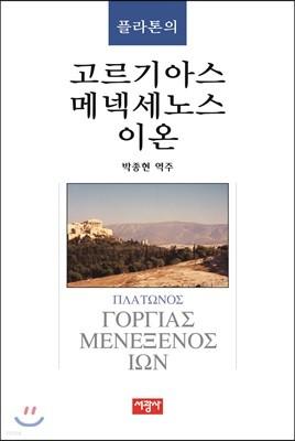고르기아스/메넥세노스/이온