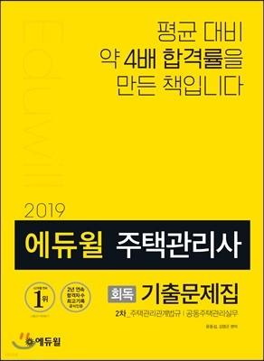2019 에듀윌 주택관리사 2차 회독 기출문제집