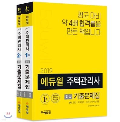 2019 에듀윌 주택관리사 1·2차 회독 기출문제집 세트