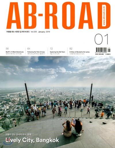 에이비로드 AB ROAD (월간) : 1월 [2019]