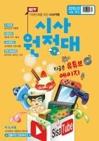 시사원정대 (월간) : 1월 [2019년]