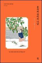 [대여] 홍차와 장미의 나날