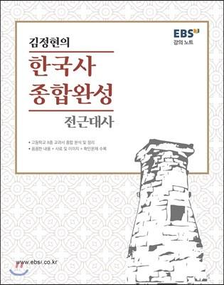 EBS 강의노트 김정현의 한국사 종합완성 전근대편