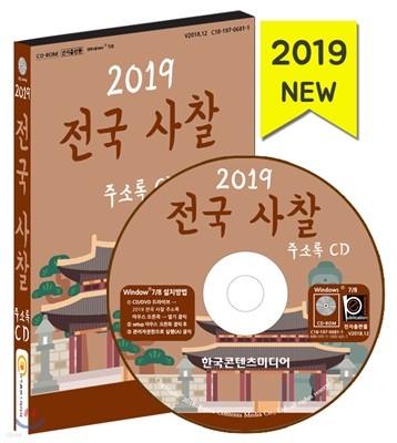 2019 전국 사찰 주소록 CD