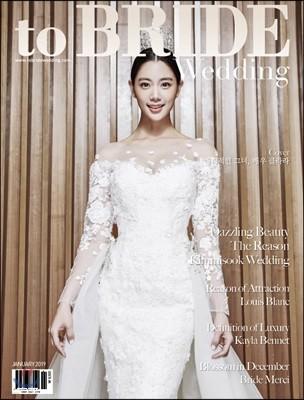 투 브라이드 웨딩 to.BRIDE Wedding (월간) : 1월 [2019년]