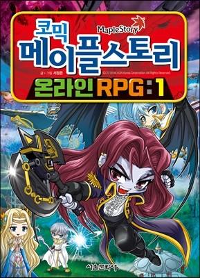 코믹 메이플스토리 온라인 RPG 1