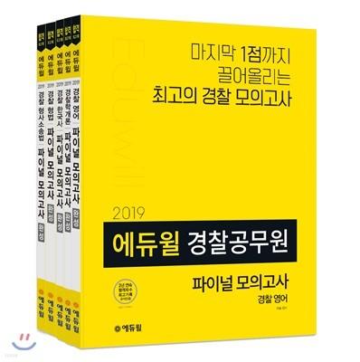 2019 에듀윌 경찰공무원 파이널 모의고사 세트