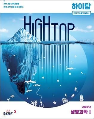 HIGH TOP 하이탑 고등학교 생명과학1 (2021년용)