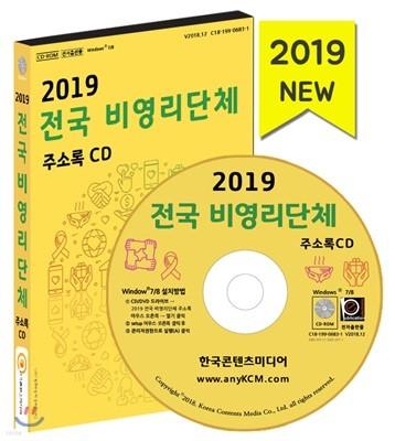 2019 전국 비영리단체 주소록 CD