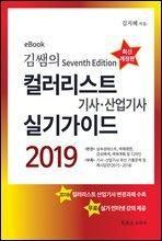 김쌤의 컬러리스트 기사, 산업기사 실기가이드 2019