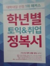학년별 토익&amp취업 정복서(대학내일선정 1위 해커스)