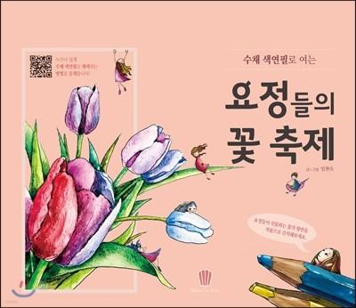 수채 색연필로 여는 요정들의 꽃 축제