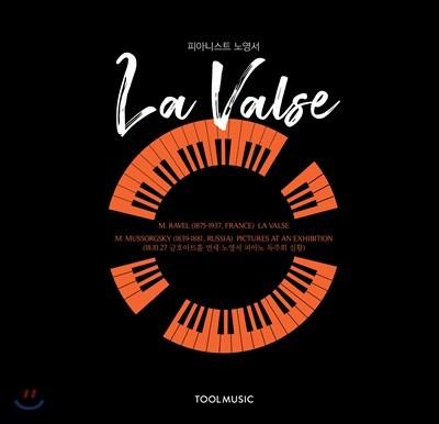 노영서 - 무소르그스키: 전람회의 그림 / 라벨: 라 발스 [피아노 연주반] (La Valse)