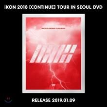 아이콘 (iKON) - iKON 2018 [CONTINUE] Tour In Seoul DVD