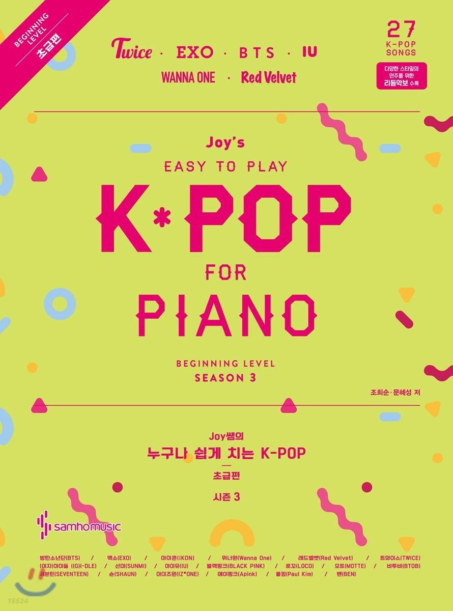 Joy쌤의 누구나 쉽게 치는 K-POP 시즌3 초급편