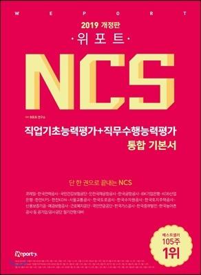 2019 위포트 NCS 직업기초능력평가+직무수행능력평가 통합 기본서