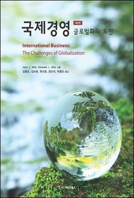 국제경영 (제8판)