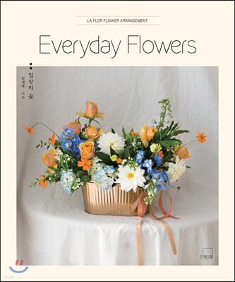 Everyday Flowers : 일상의 꽃