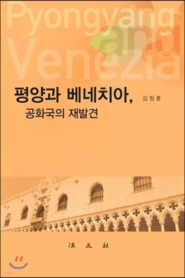평양과 베네치아, 공화국의 재발견